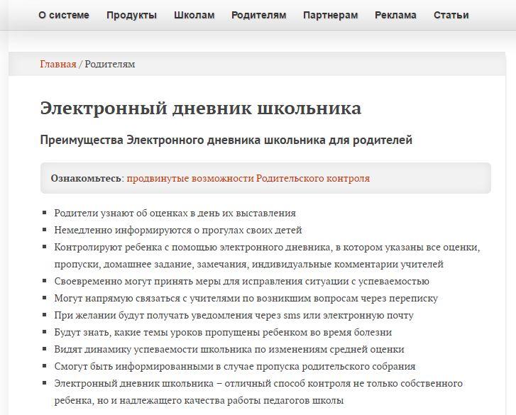 Родителям электронный дневник 41 школа Саранск