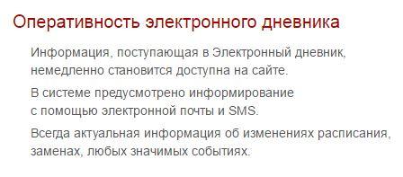 Оперативность электронного дневника 41 школа Саранск
