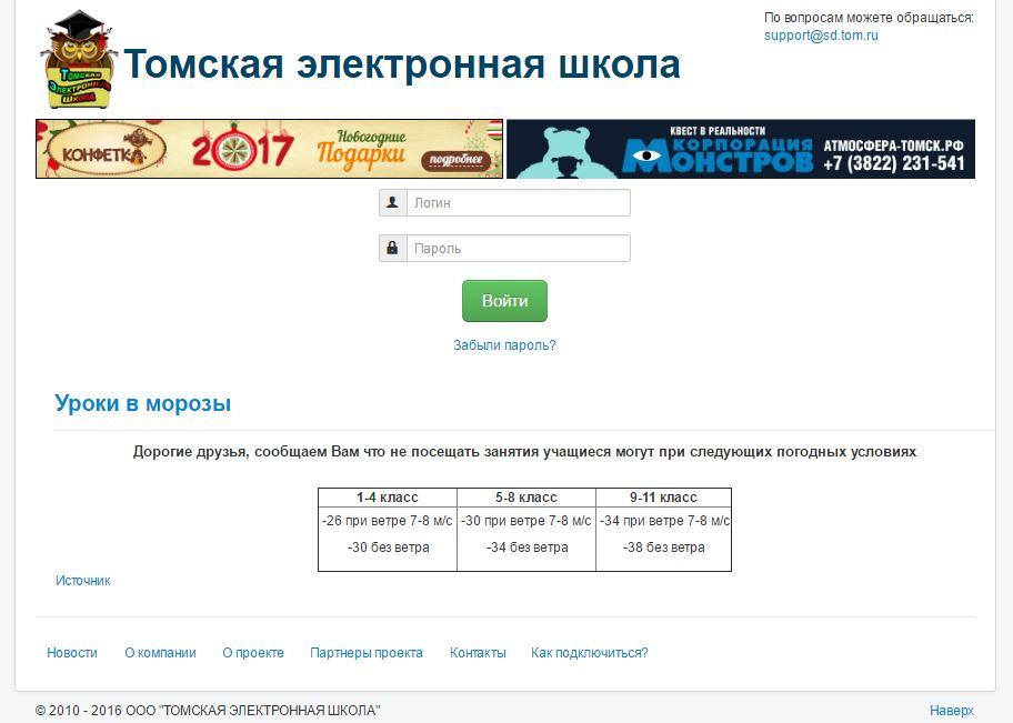 Главная страница официального сайта sd tom ru