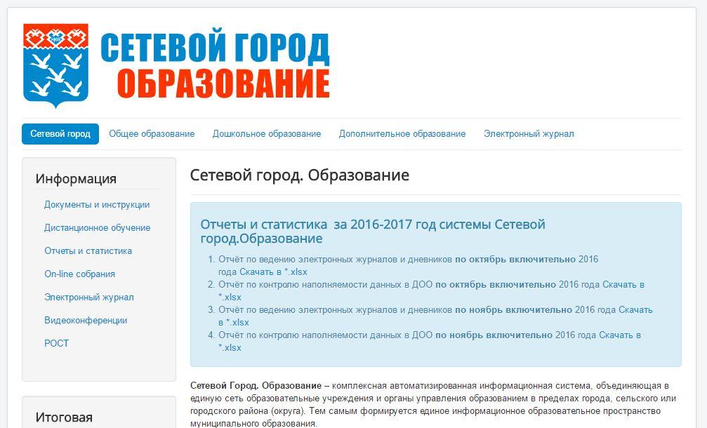 Главная страница Сетевой город Чебоксары