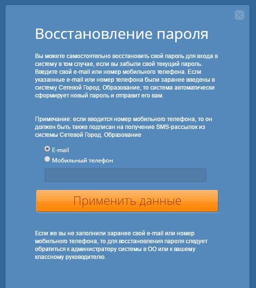 Восстановление пароля для входа в Сетевой город. Образование