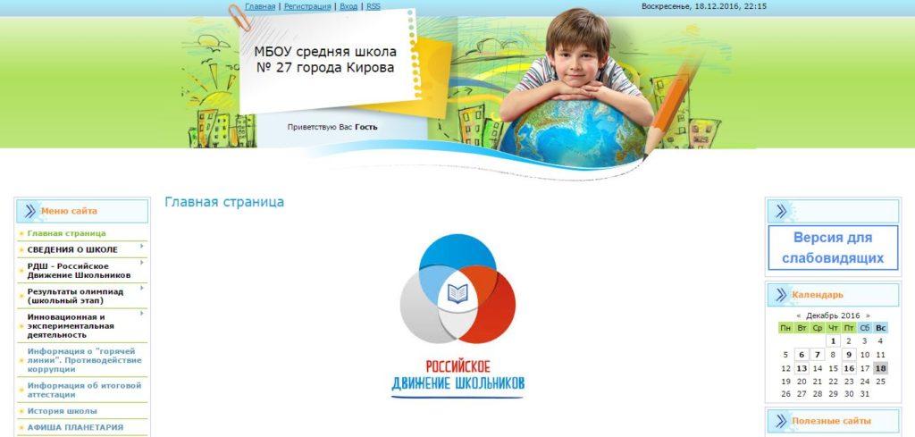 Главная страница официального сайта школы 27 Кирова