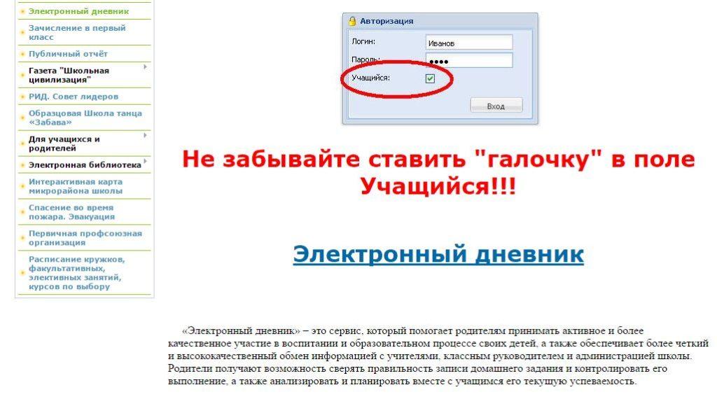 Электронный дневник школа 27 Киров