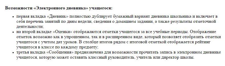 Возможности электронного дневника школа 27 Киров