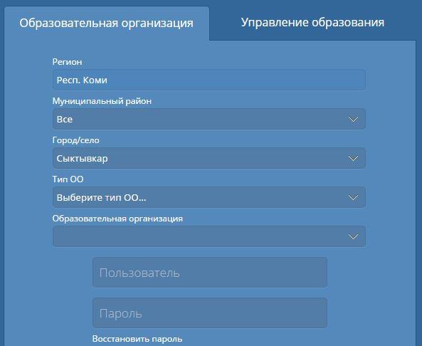 Вход в электронный дневник Сыктывкар