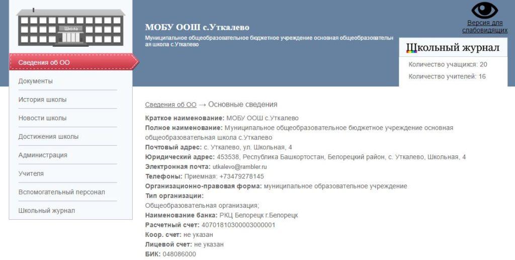 Сведения об учреждении образования на school ufanet ru