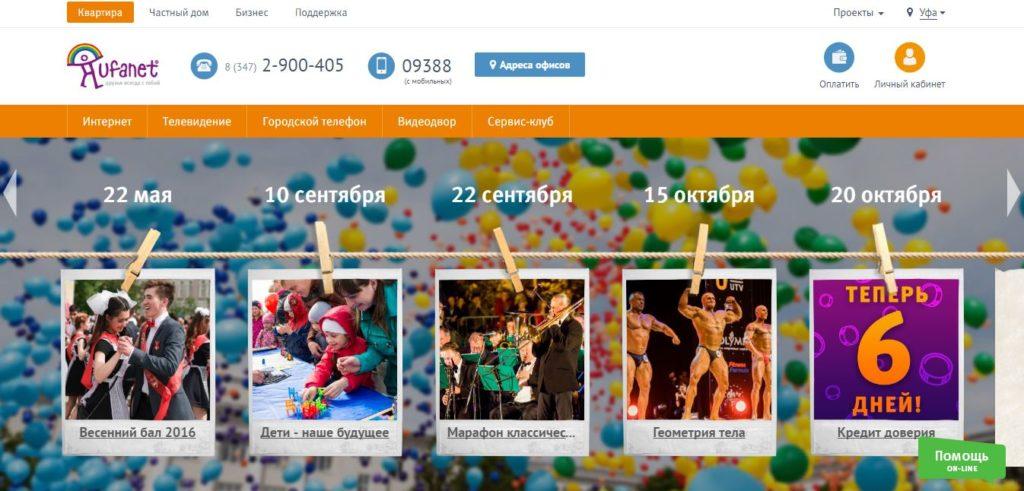 Главная страница официального сайта Уфанет