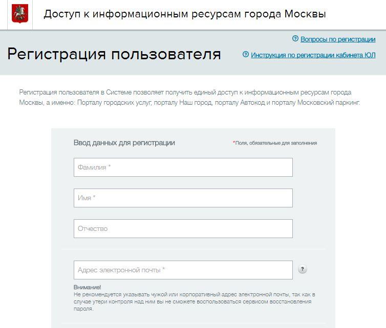 Регистрация на ЗПГ Мос ру