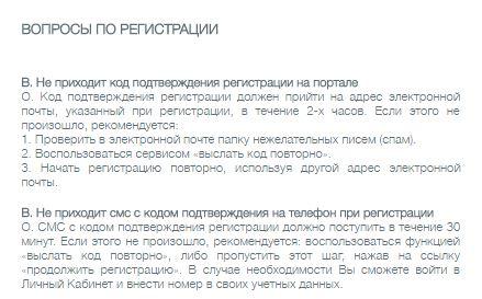 Вопросы по регистрации на ЗПГ Мос ру