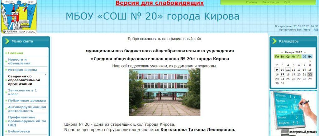 Главная страница официального сайта 20 школы Кирова