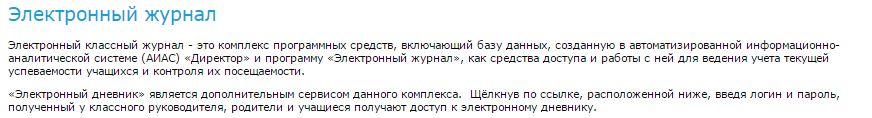 Электронный журнал 20 школы Кирова
