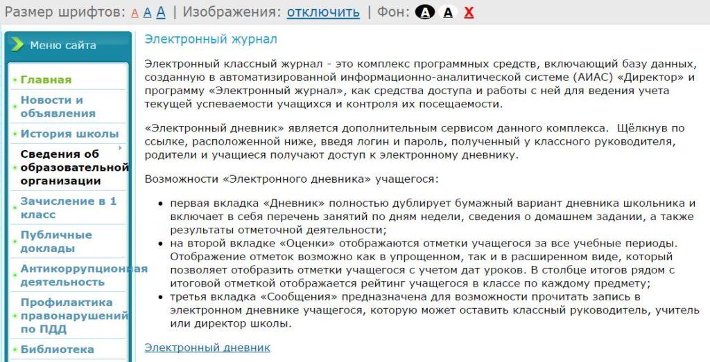 Версия для слабовидящих официального сайта школы 20 Кирова