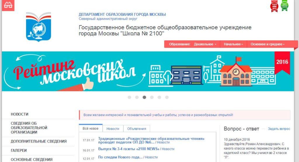 Главная страница официального сайта ГБОУ Школа № 2100 г.Москва