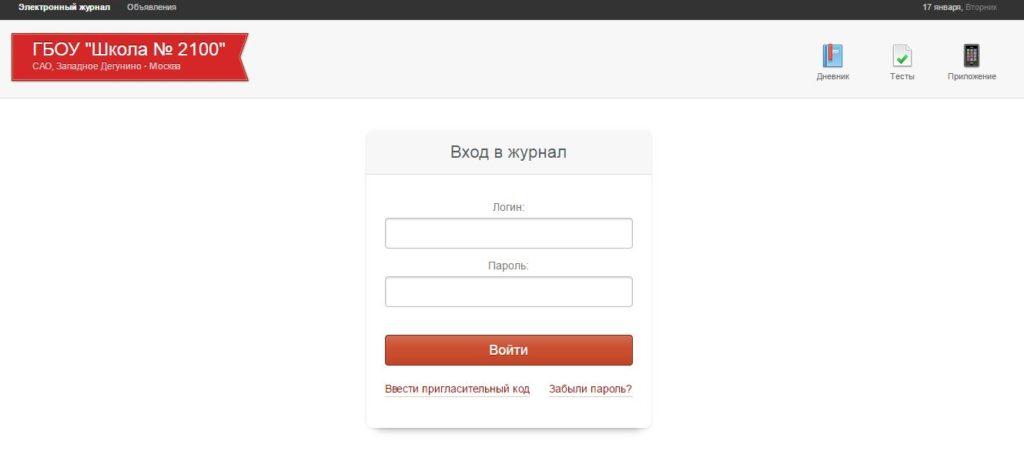 Вход в электронный журнал 2100 eljur ru