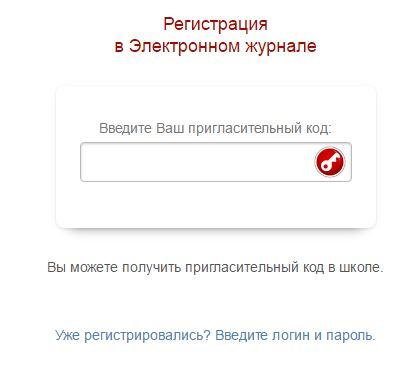 Ввести пригласительный код на 2100 eljur ru