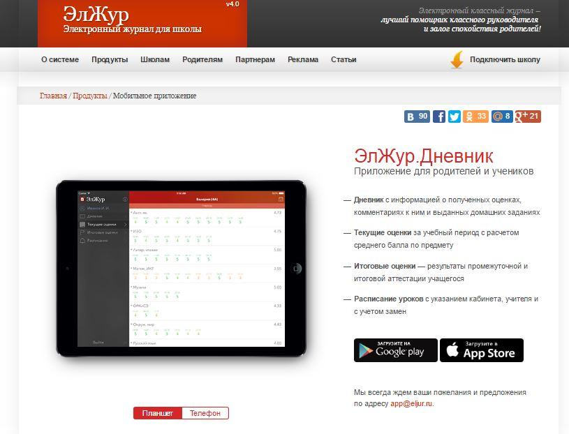 Приложение на 2100 eljur ru