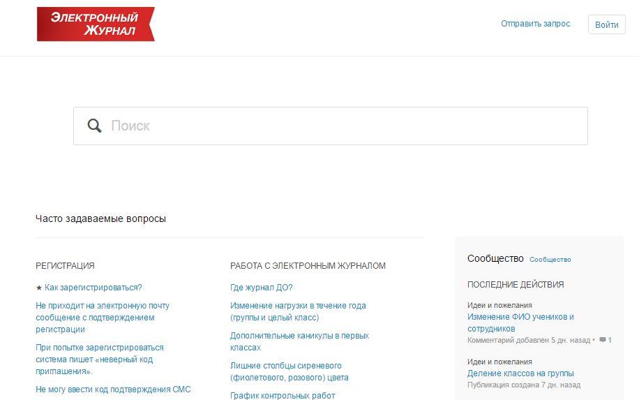 Справочный центр на 2100 eljur ru