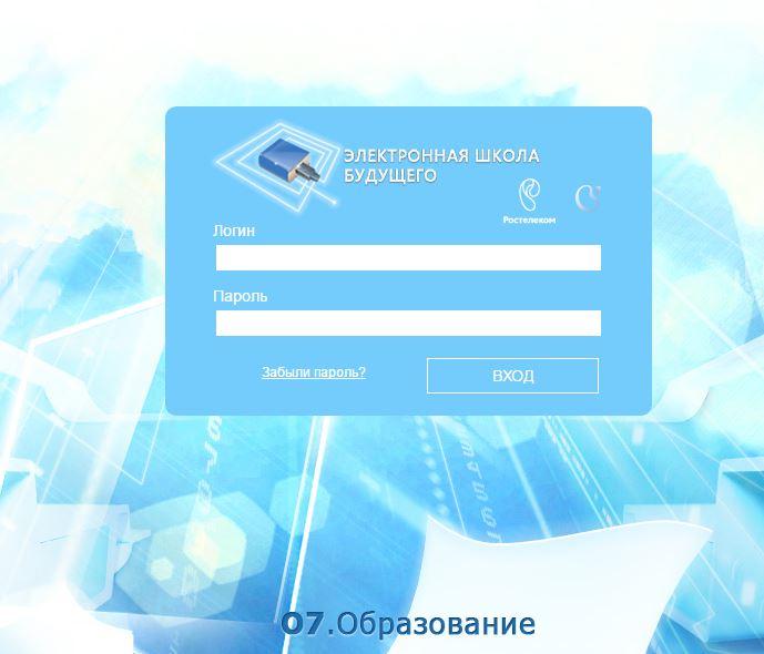 Электронный дневник 35 регион - Главная страница
