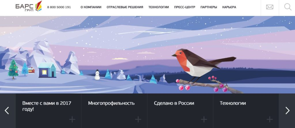 Главная страница официального сайта БАРС Груп