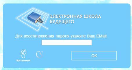 Восстановление пароля для входа в электронный дневник 35 регион