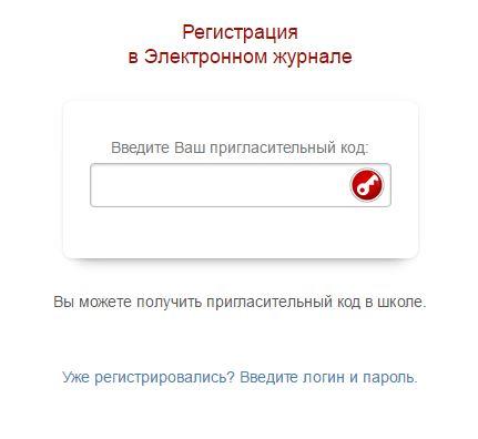 Ввод пригласительного кода в электронный дневник 43 лице Саранск