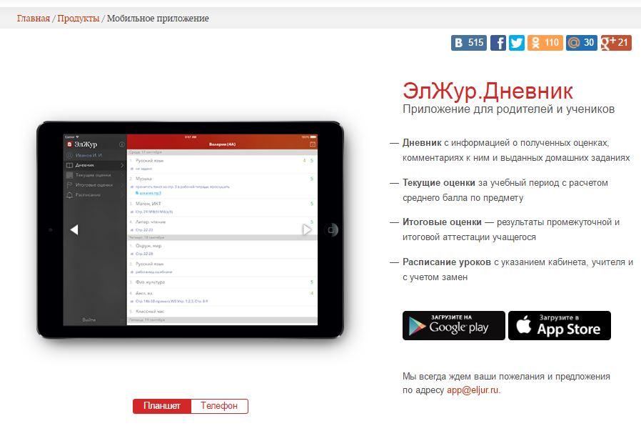 Мобильное приложение Электронный журнал