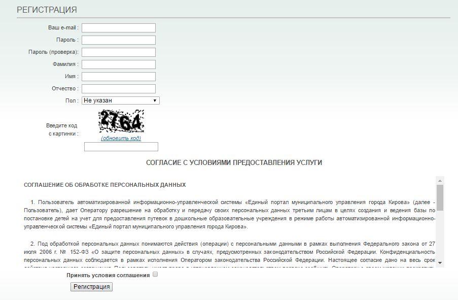 Регистрация на Едином информационно-образовательном портале города Кирова