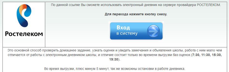 Вход в электронный дневник 52 школы города Киров