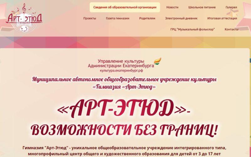 Главная страница официального сайта гимназии Арт Этюд