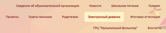 Вкладки на официальном сайте гимназии Арт Этюд