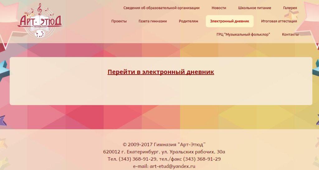 Электронный дневник гимназии Арт Этюд