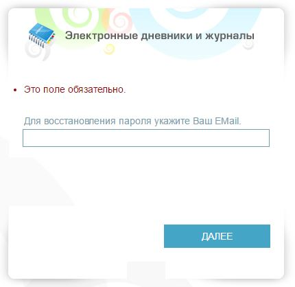 Восстановление пароля для входа в электронный дневник БАРС 33