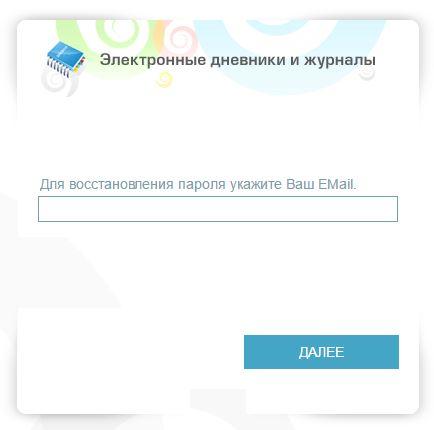Восстановление пароля для входа в электронный дневник БАРС