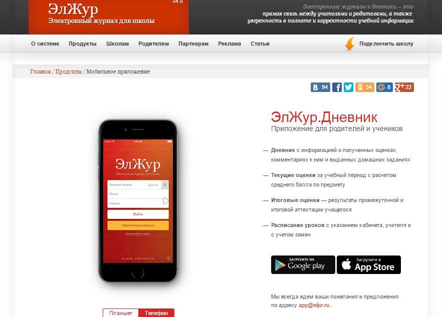 Мобильное приложение Электронный дневник