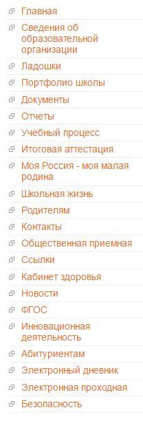 Основное меню официального сайта Лицей 33 Иваново