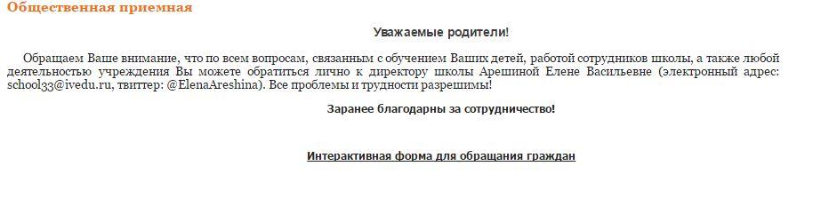 Общественная приёмная на официальном сайте Лицей 33 Иваново