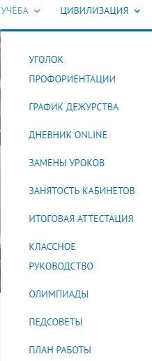 Учёба на сайте Лицей Вятские Поляны