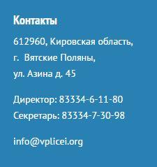 Контакты на сайте Лицей Вятские Поляны