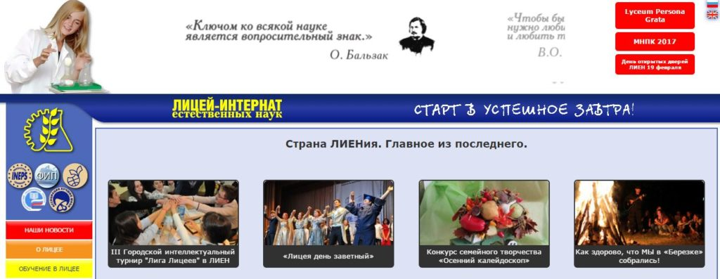 Главная страница официального сайта ЛИЕН
