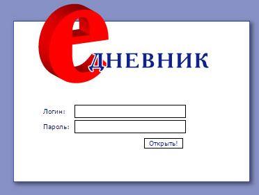 Вход в ЛИЕН электронный дневник