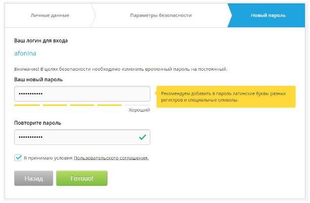 Новый пароль в Мосдневник