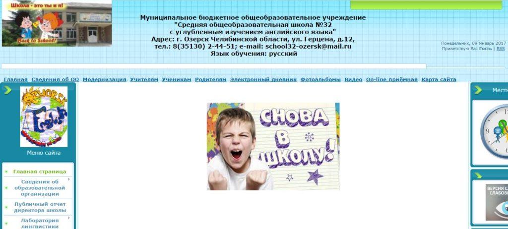 Главная страница официального сайта школы № 32 города Озерск