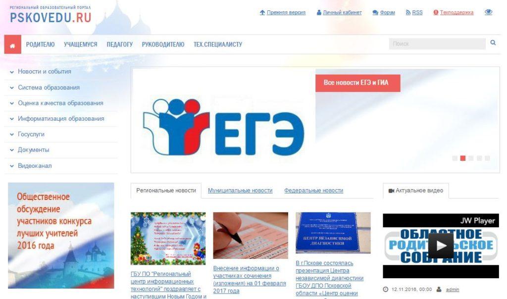 Главная страница Псковского регионального образовательного портала