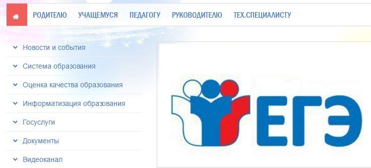 Вкладки Псковского регионального образовательного портала