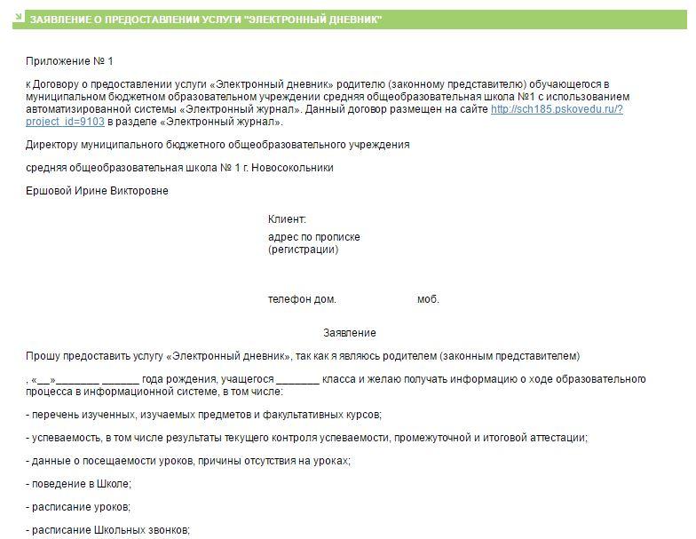 """Заявление о предоставлении услуги """"Электронный дневник"""""""