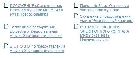 Документы на Псковском региональном образовательном портале