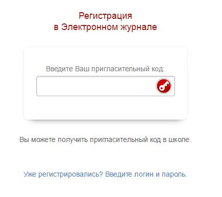 Ввод пригласительного кода для регистрации в электронном журнале