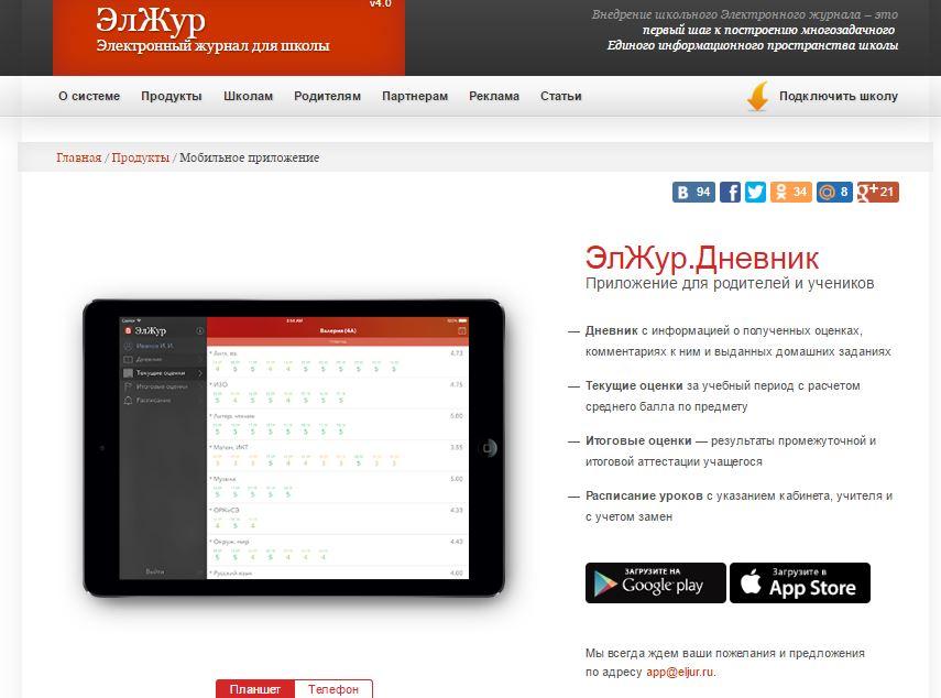 Электронный дневник школа 16 Арзамас - мобильное приложение