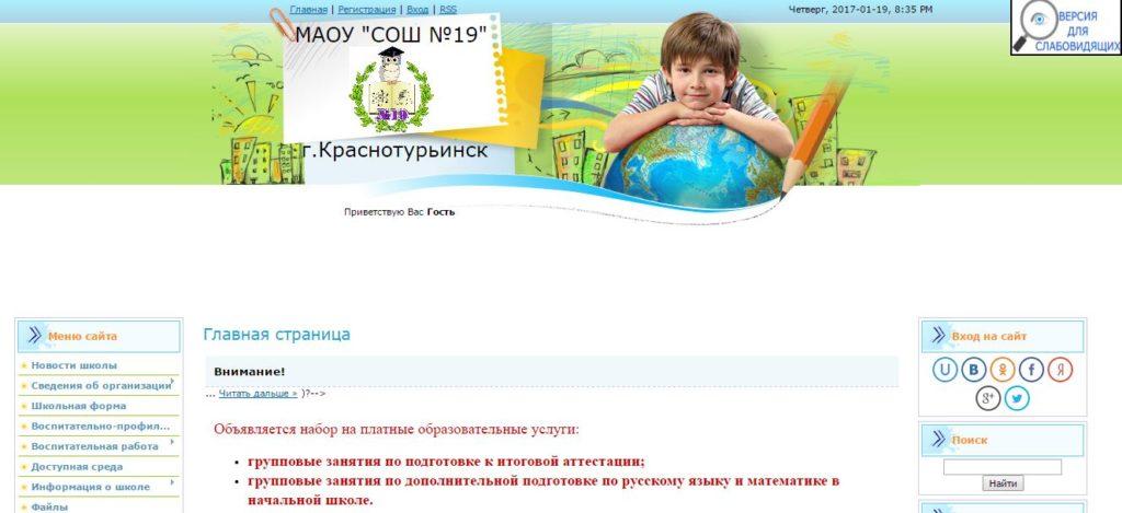 Главная страница официального сайта школы 19 Краснотурьинск