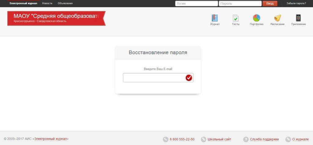 Главная страница электронного дневника школы 19 Краснотурьинск
